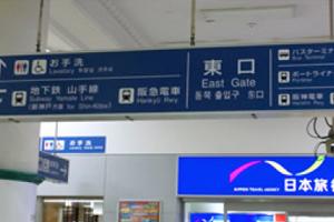 阪急・阪神三ノ宮駅、三ノ宮駅中央口からの道順1