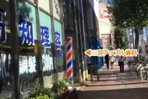 阪急・阪神三ノ宮駅、三ノ宮駅中央口からの道順5
