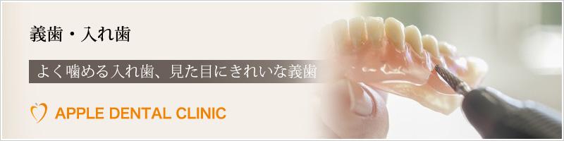 義歯・入れ歯(自由診療)