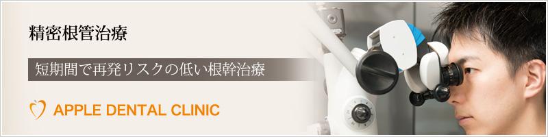 三宮アップル歯科の精密根幹治療