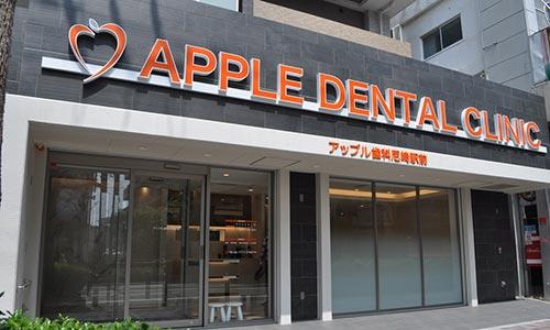 アップル歯科尼崎駅前
