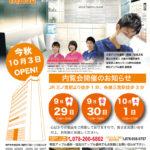 三宮アップル歯科開院のお知らせ
