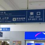 JR三ノ宮駅東口からの道順